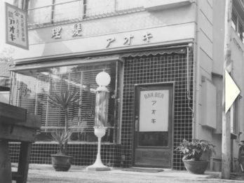 1955年(昭和30年)頃