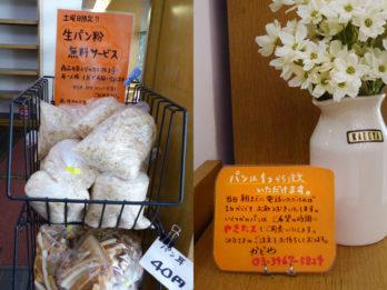 「土曜日限定生パン粉無料サービス」「お取り置き」もぜひご利用ください!