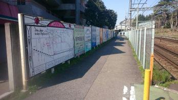 駒場東大駅<東口>へ続く線路沿いの場所です。
